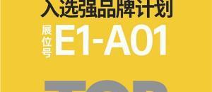 恭贺领绣墙布入选2021北京墙纸墙布展强品牌计划!