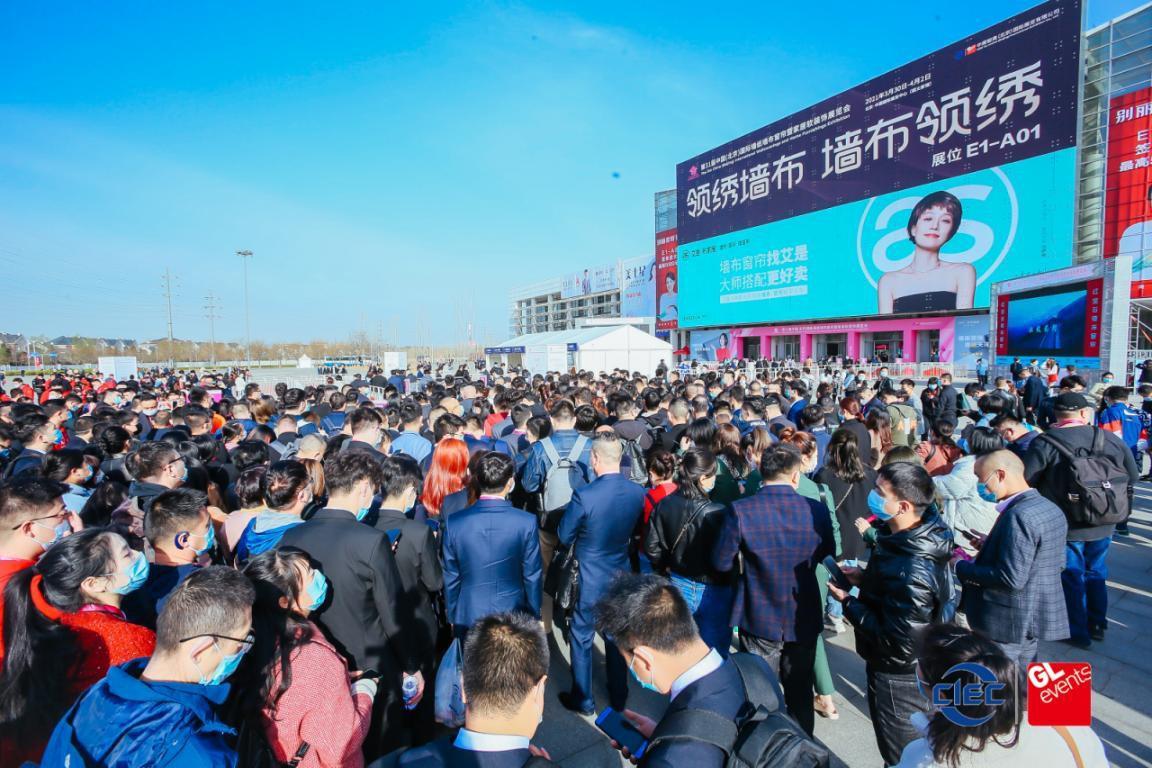2021北京墙纸墙布窗帘软装展圆满落幕