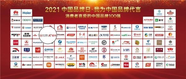 汇明A+墙布上榜中国百强品牌