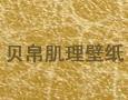 贝帛肌理壁纸