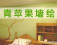 青苹果墙绘