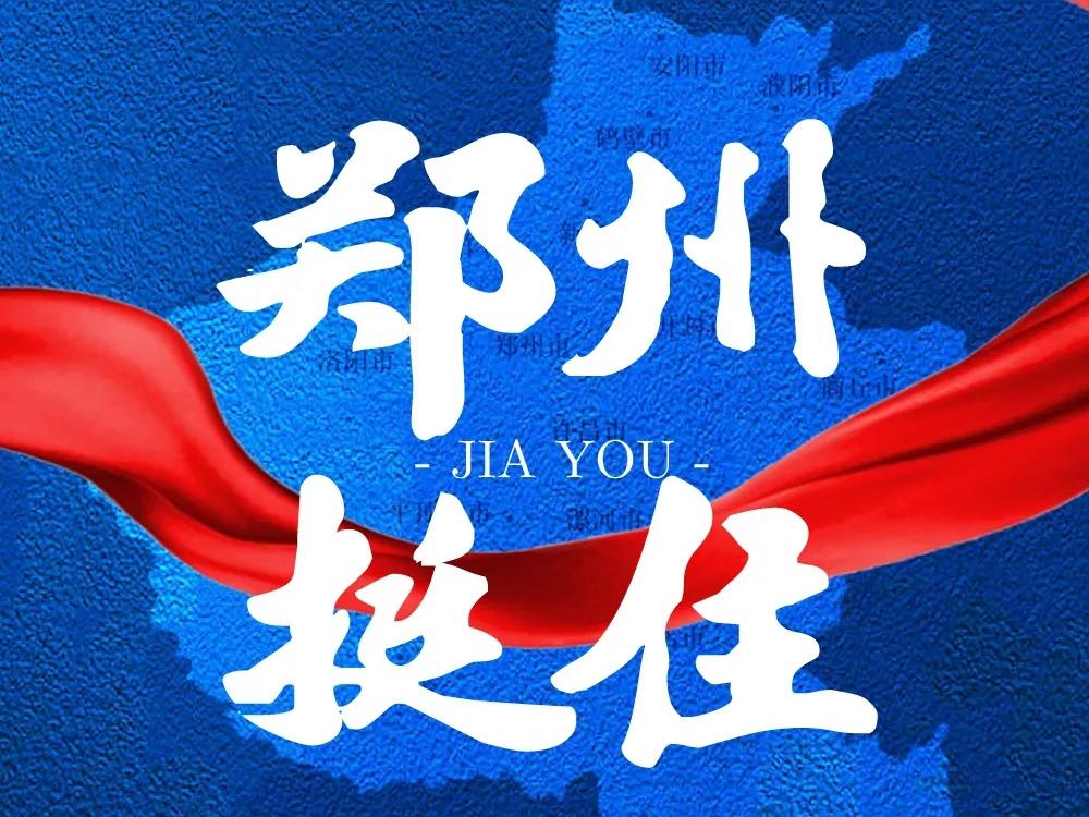 郑州挺住,洪水无情,蓝绣有爱,共度难关